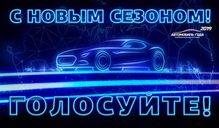 Стартовала премия «Автомобиль года в России 2019»